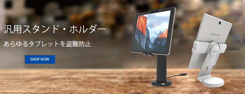 compulocks_universal_stand_tablet_pc